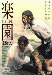 Paradise-2005-209x300